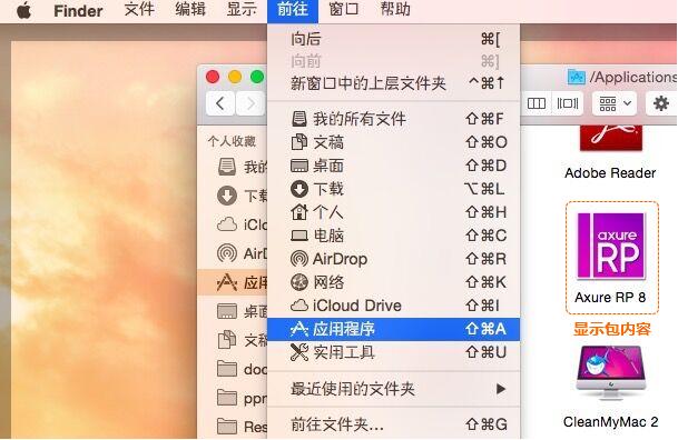Mac破解1